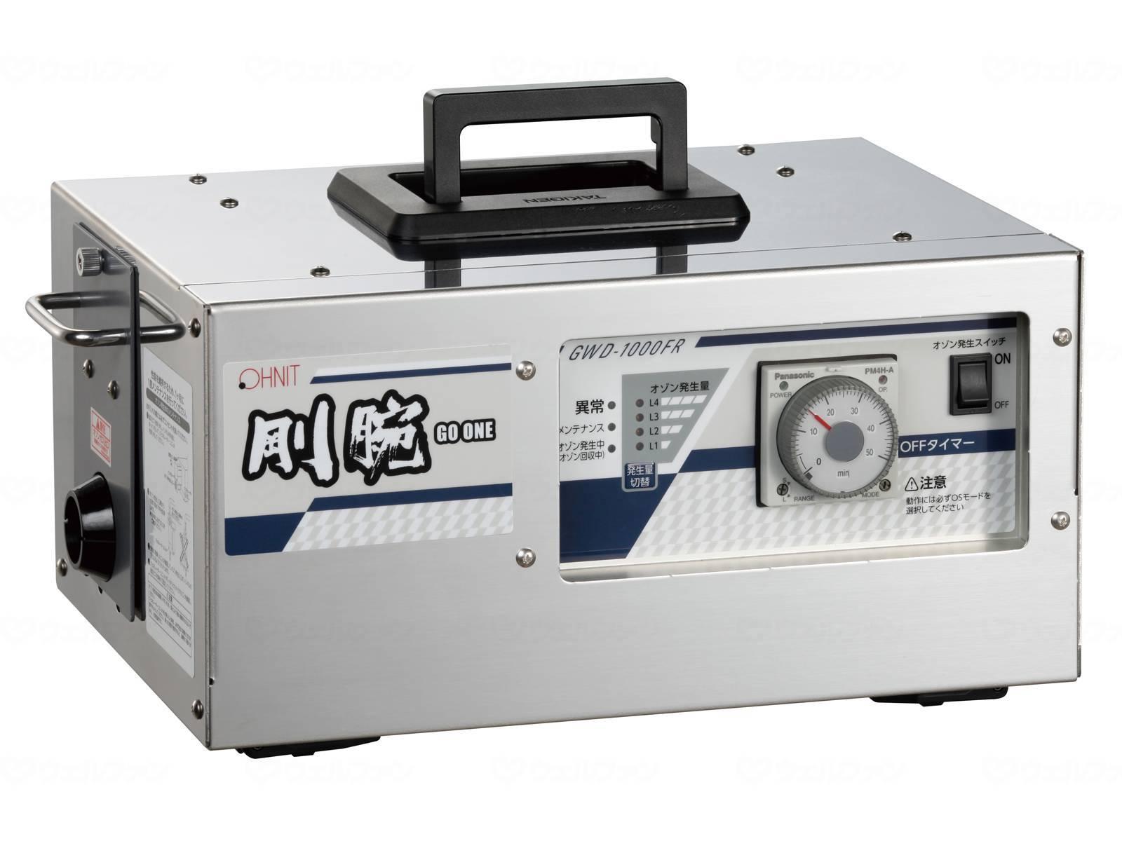 オゾン発生装置「剛腕」