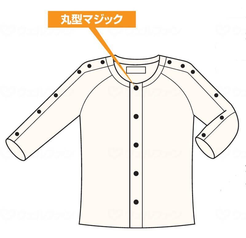 紳士前開き両肩腕開き7分袖(No.7)の画像
