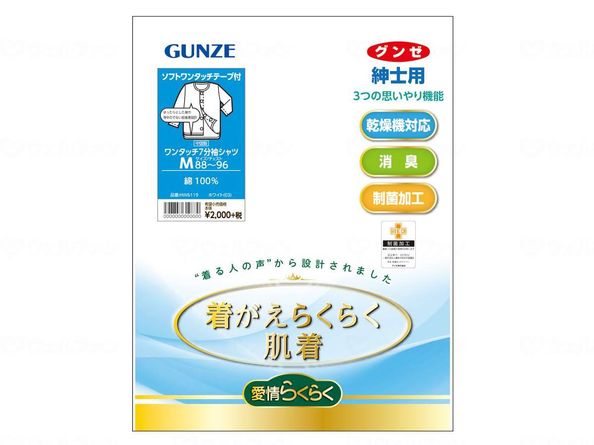 グンゼワンタッチ7分袖シャツの画像