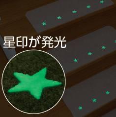 吸着蓄光階段マット(15枚入)の画像