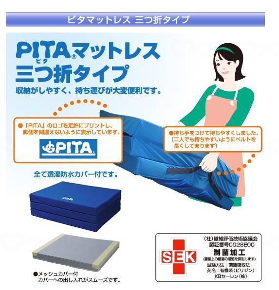 ピタ・マットレス「三つ折コンフォタイプ」透湿防水カバー 83cm・レギュラーの画像
